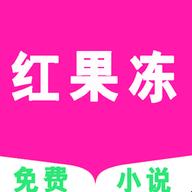 红果冻小说