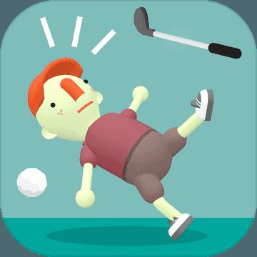 什么是高尔夫
