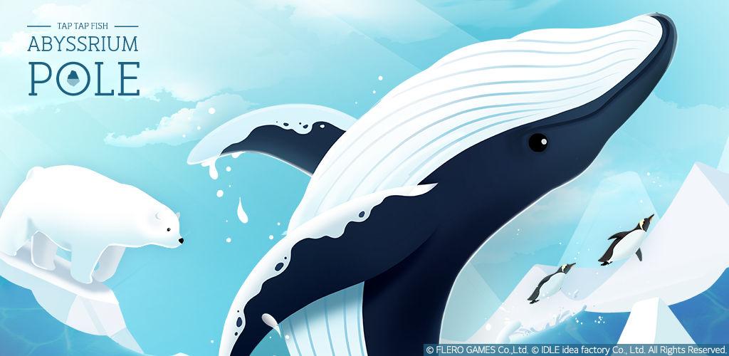 深海水族馆极地虎鲸解锁条件介绍