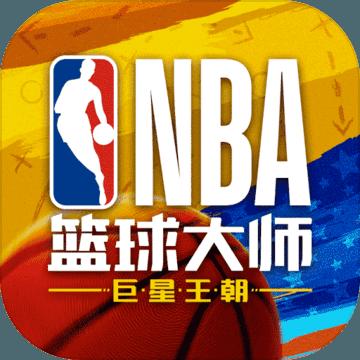 NBA篮球大师手游破解版