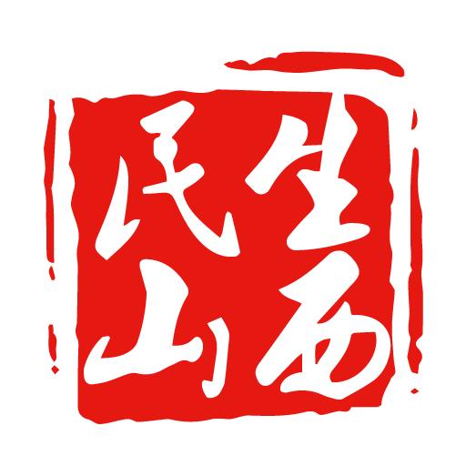 民生山西安卓版下载