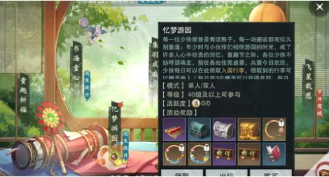 一梦江湖童趣节玩法攻略