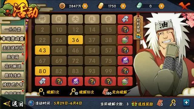 火影忍者手游幸运密码盘玩法攻略