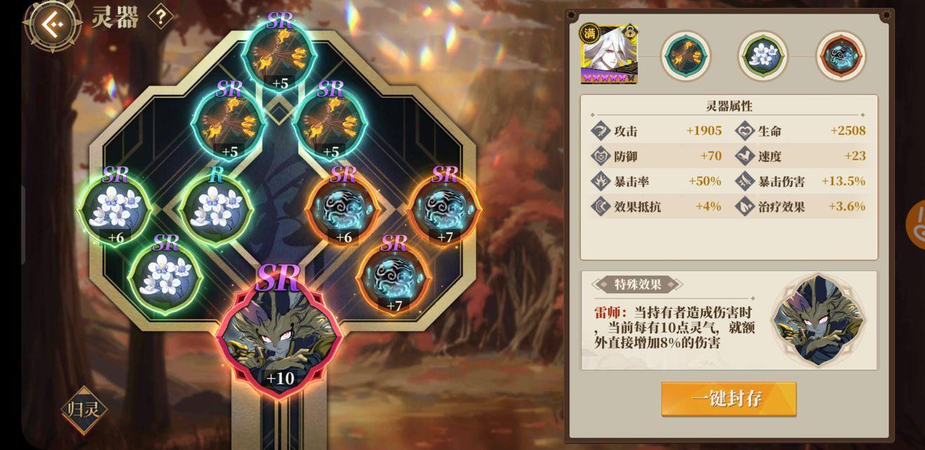 山海镜花昆仑之墟十层丹朱打法攻略3