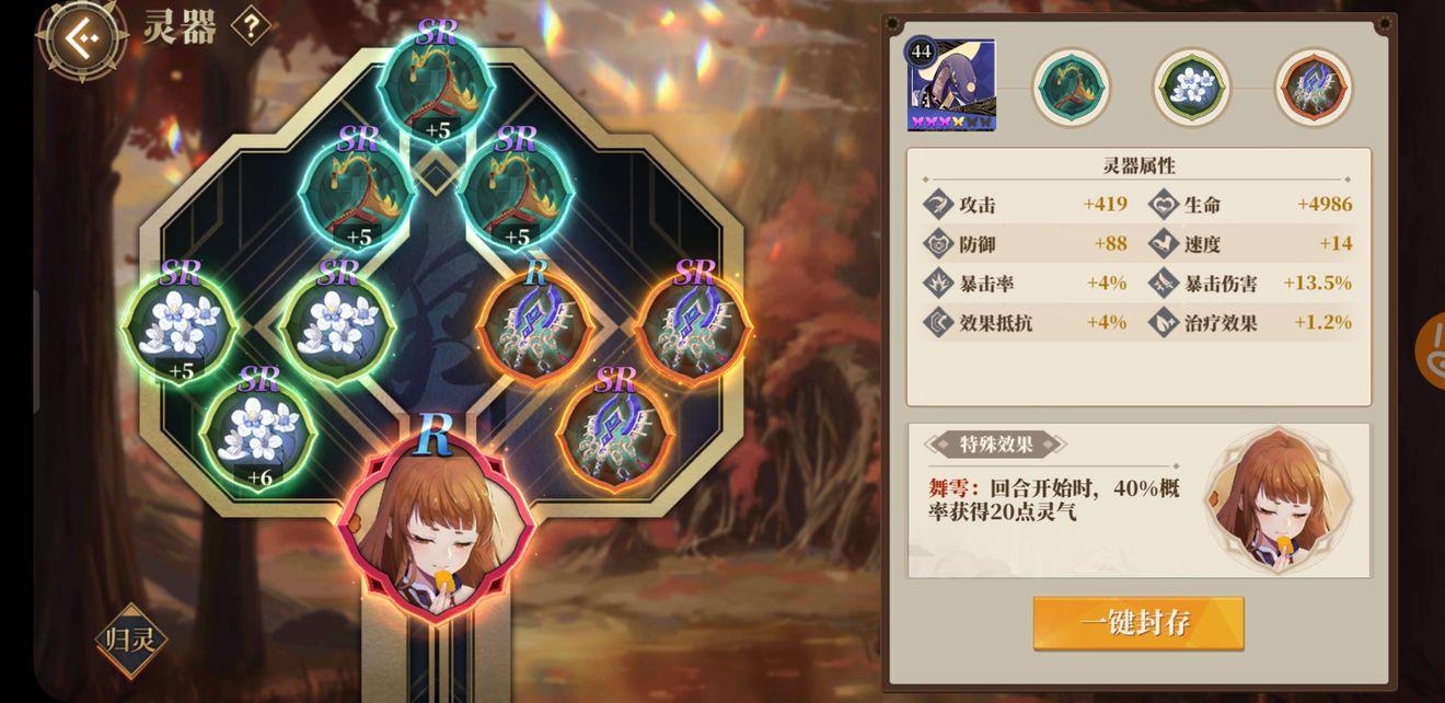 山海镜花昆仑之墟十层丹朱打法攻略5