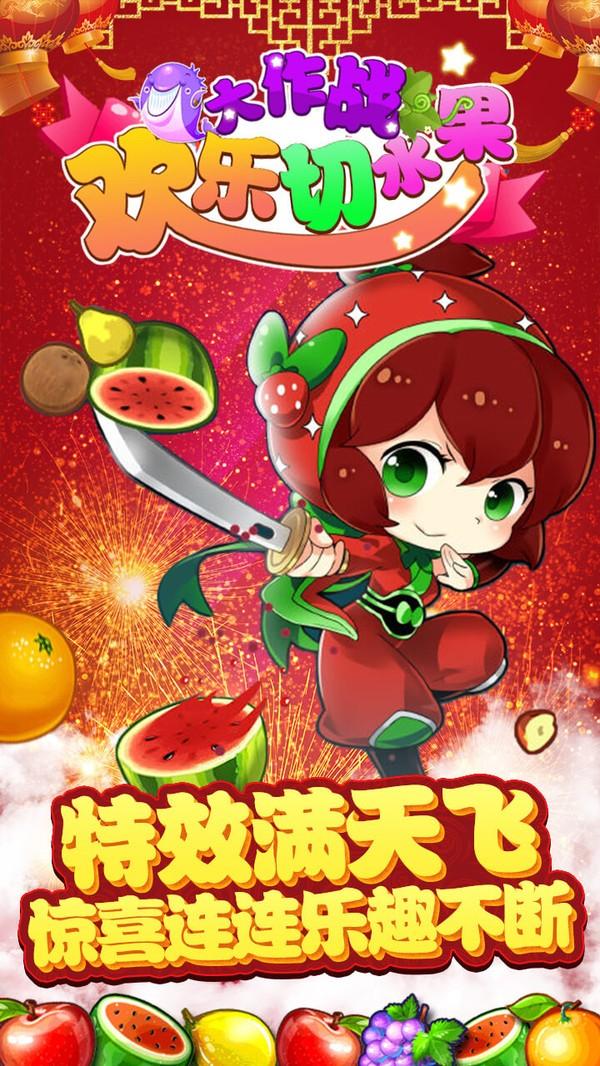 欢乐切水果大作战