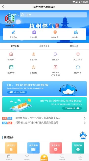 杭州燃气服务