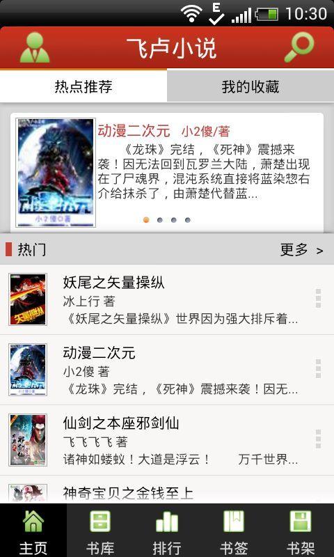 飞卢小说网2020手机版
