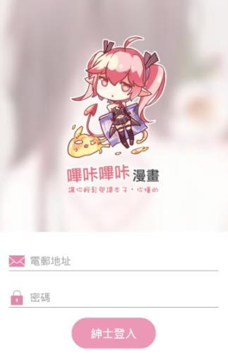 哔咔漫画app下载