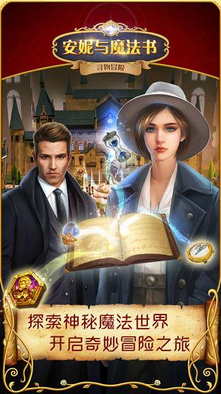 安妮与魔法书