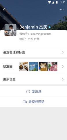 微信7.0.9苹果版