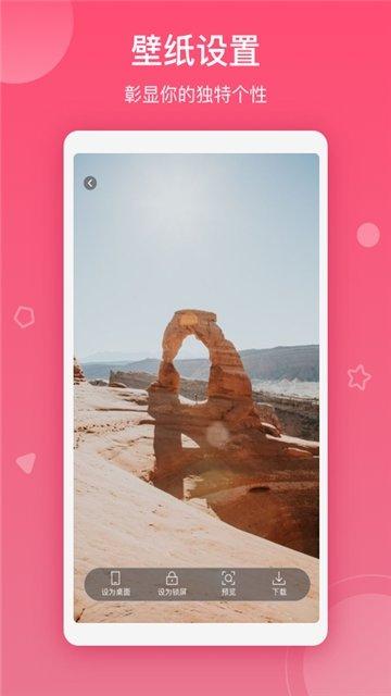 超高清桌面app