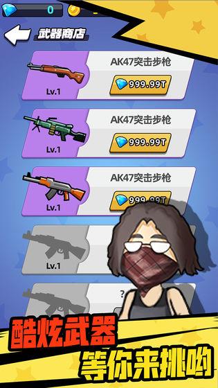 疯狂狙击手