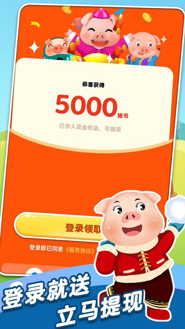 全民来养猪赚钱版