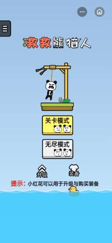 救救熊猫人