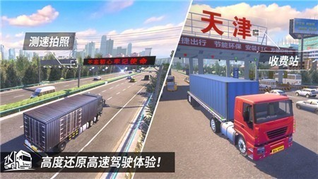 中国卡车之星无限金币