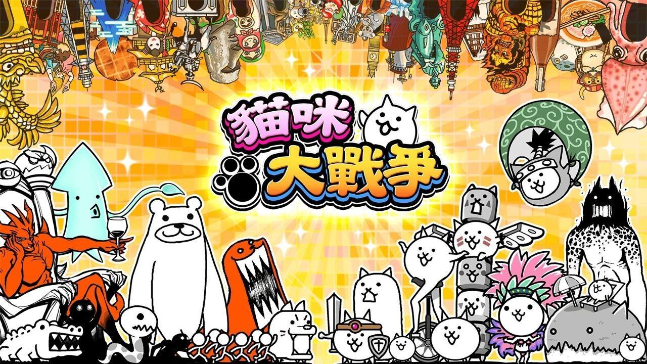 猫咪大战争手游无限罐头版