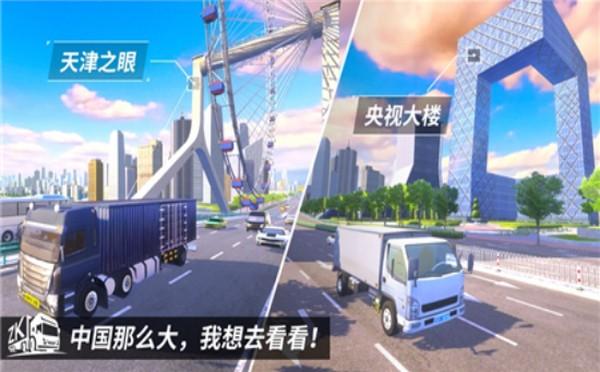 中国卡车之星汉化版
