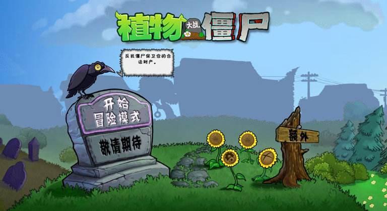 植物大战僵尸95中文版