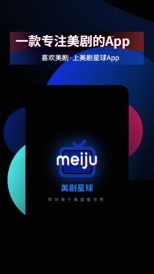 美剧星球app苹果版本