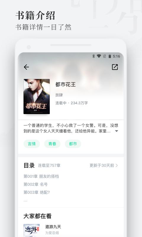 枕阅小说app手机版