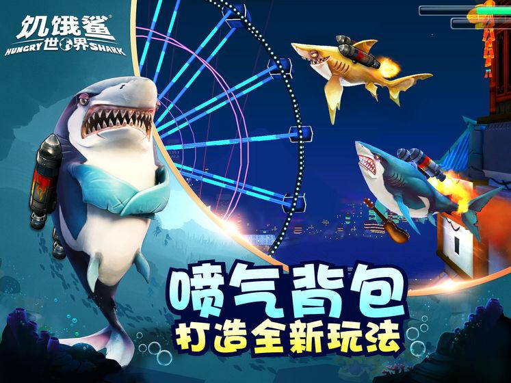 饥饿鲨世界巨大乌贼无限钻石