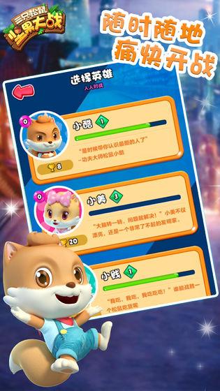 三只松鼠坚果大战