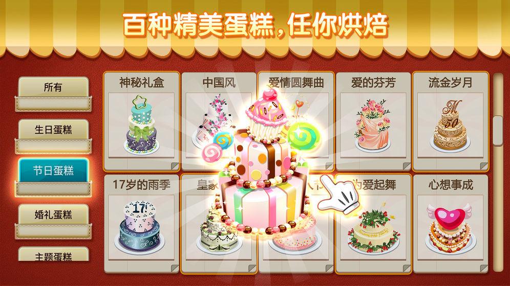 梦幻蛋糕店无限钻石版