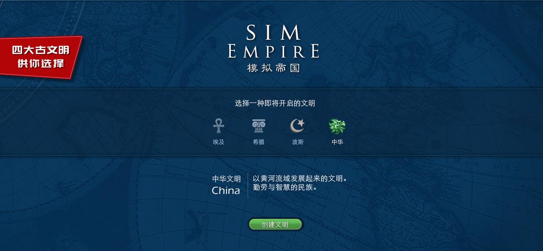 模拟帝国无限金币绿钻版
