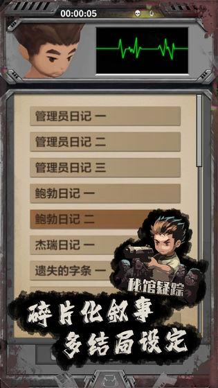 秘馆疑踪中文版
