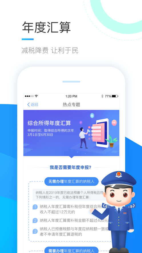 个人所得税app官方版