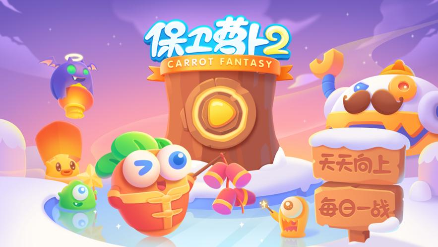 保卫萝卜2官网最新版
