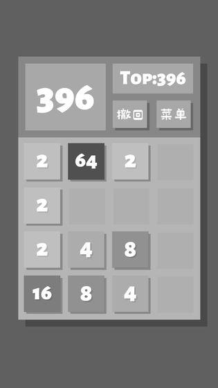 2048Lite测试版