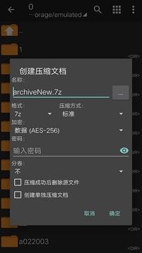 zarchiver旧版安卓