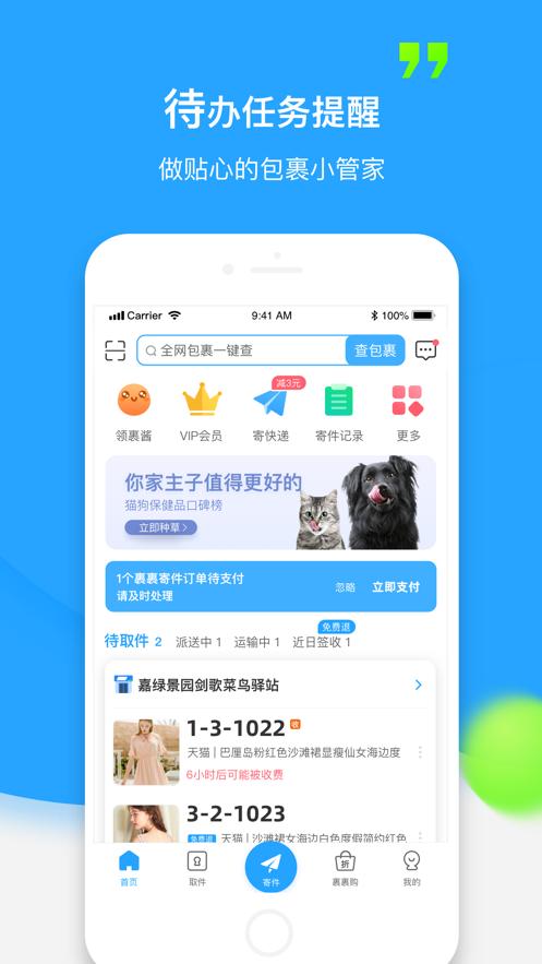 菜鸟裹裹app官方版