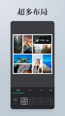 图片拼图软件