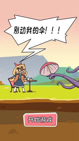 别动我的伞