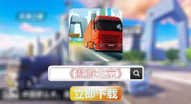 遨游北京手机版