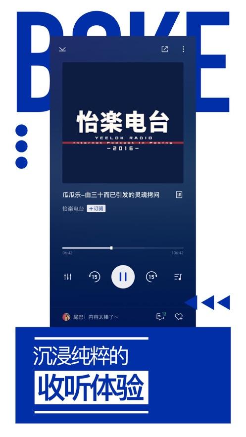 荔枝播客平台